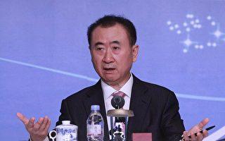 王健林財富蒸發9千億 萬達集團負債嚴重
