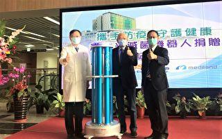 企业捐灭菌机器人 助新竹台大分院提升防疫