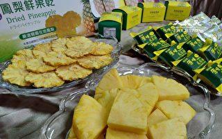 支持台灣果農 南加州鳳梨乾訂購爆單