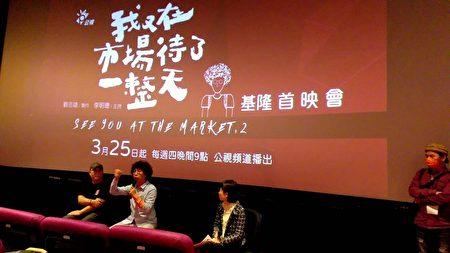 首映会在基隆秀泰影城举办。