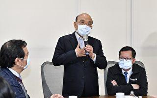73岁苏贞昌原则22日施打疫苗 需经专家评量