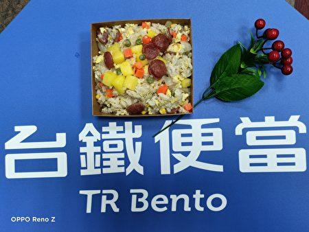 台铁台中餐务室推出期间限定夏威夷炒饭特色便当,每个售价60元。