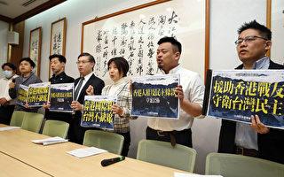 制裁中共 台民團提增訂香港人權條款