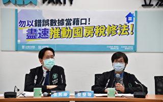 台政院拒推囤房税 民众党团:勿误导民众