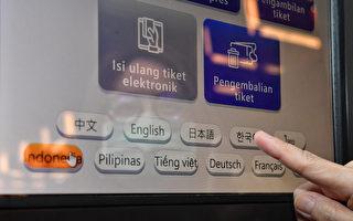 台鐵新自動售票機 可行動支付及退票