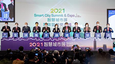 2021智慧城市展开幕暨颁奖典礼大合照。