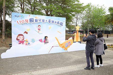 縣府在表揚大會場邊設置拍照區,讓孩子留下美好回憶。