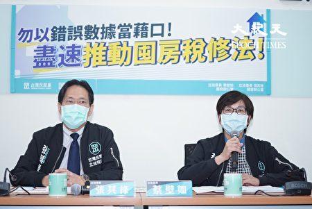 台湾民众党立法院党团23日召开记者会指出,政院以韩国推动囤房税导致租金上涨为例是完全错误的推论、误导民众。