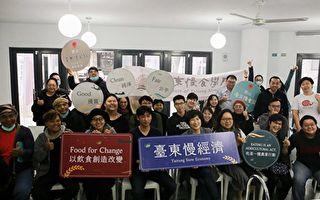 用慢食支持農業永續 台東慢食學院開學