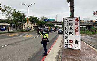 清明连续假期国道匝道管制  用路人多加注意