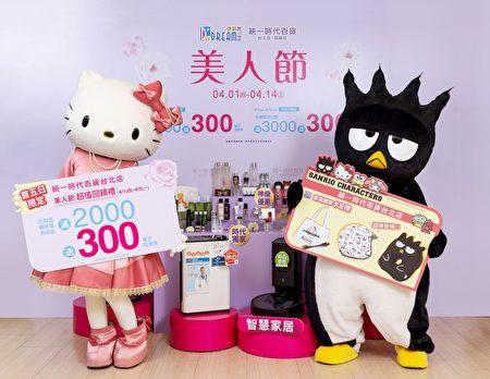 今年母亲节档期推出历年的最高回馈,首5日化妆品、香氛、内睡衣满2,000送300。
