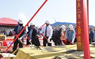 根留台湾 兴钢昌钢铁公司开工设新厂