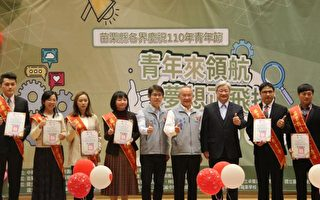 苗縣長表揚2021年社會學校優秀青年