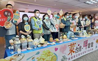 用行動力挺鳳梨農 台南創意甜品店祭出優惠