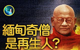 【未解之谜】缅甸奇僧亲历 揭密生死轮回