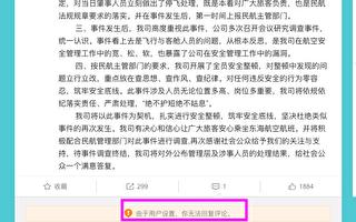 曝丑闻 东海航空再发致歉声明但关闭评论功能