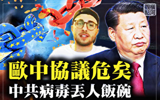 【橫河直播】北京報復性反制裁 歐中協議危矣