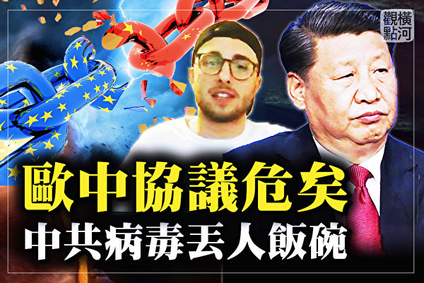 【横河直播】北京报复性反制裁 欧中协议危矣