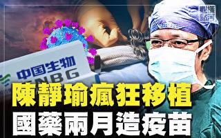 【横河直播】人大代表移植做疯 国药2月造疫苗?