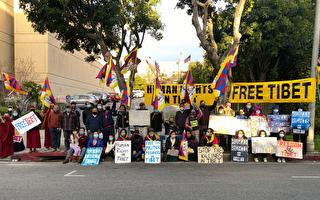 洛中领馆抗议中共侵略西藏 摧毁信仰与自由