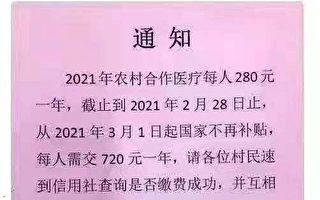 7.7亿中国农民脱贫? 医保不再补贴翻倍交