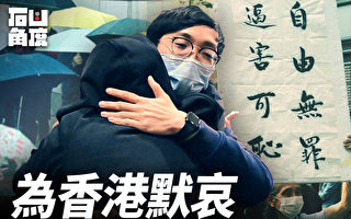 【有冇搞錯】為香港默哀
