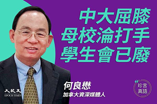 【珍言真语】何良懋:香港中大沦为政治打手