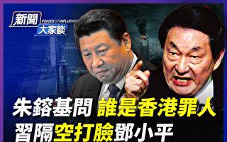 【新闻大家谈】谁是香港罪人 习隔空打脸邓