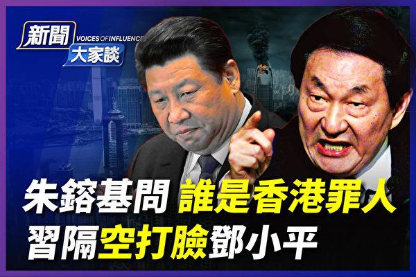 【新聞大家談】誰是香港罪人 習隔空打臉鄧