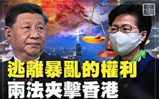 【横河直播】逃离暴乱的权利 两恶法夹击香港