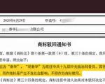 """""""春华""""不能注册商标 中共领导人禁忌多"""