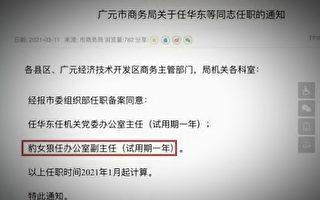 四川女幹部「豹女狼」惹議 網民:去外交部吧