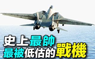 【探索时分】史上最帅战机:F14雄猫战机