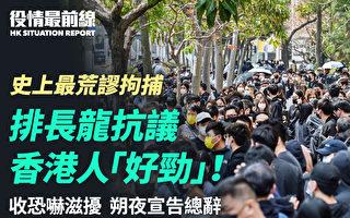 【役情最前線】港47泛民案未查先捕 兩會前維穩