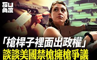 【有冇搞錯】槍桿子裡出政權 美國禁槍擁槍爭議