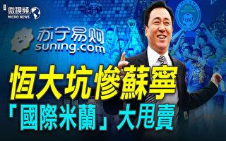 """【微视频】恒大坑惨苏宁 """"国际米兰""""大甩卖"""