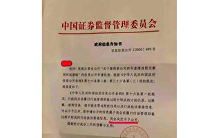 证监会推进康得新退市 股民举报董事长涉刑事罪