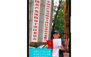 房產遭侵占 遼寧訪民揭中共三級法院枉法
