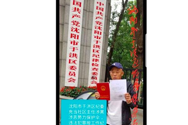 房产遭侵占 辽宁访民揭中共三级法院枉法