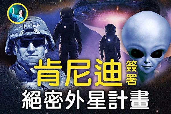 【未解之謎】外星人引發的絕密「澤塔行動」
