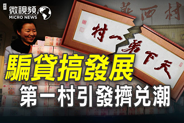 【微视频】中国第一村骗贷搞发展 华西爆挤兑潮