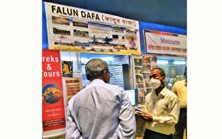 法轮功学员应邀参加印度书展 分享神奇经历