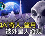【未解之謎】月球之謎 月亮背後的故事