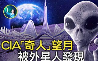 【未解之谜】月球之谜 月亮背后的故事