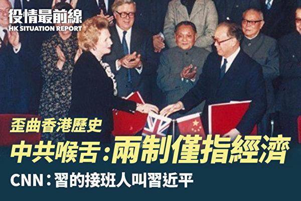 """【役情最前线】中共喉舌曲解""""两制""""仅指经济"""