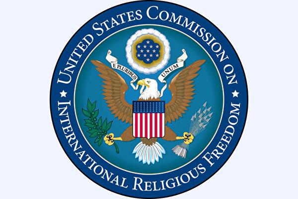美委員會收錄宗教受迫害者名單 關注法輪功
