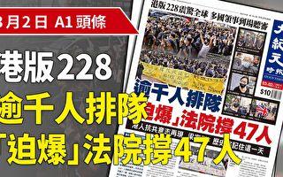 林忌:香港二二八 见证一国一制
