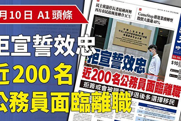 拒宣誓效忠 近200名香港公务员面临离职