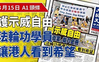捍衛示威自由 香港「阻街案」載入史冊