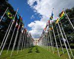 掌控联合国机构 中共官员名单被美公布